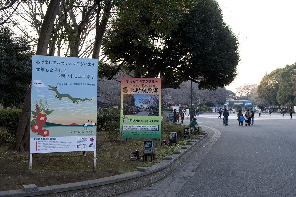 上野動物園のお正月