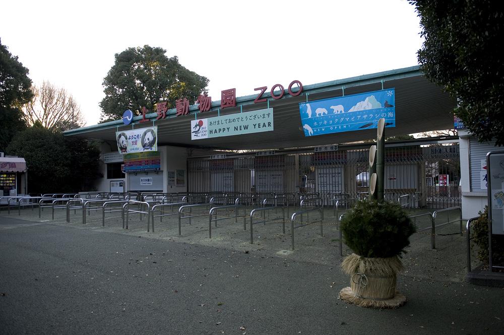 上野動物園 正門