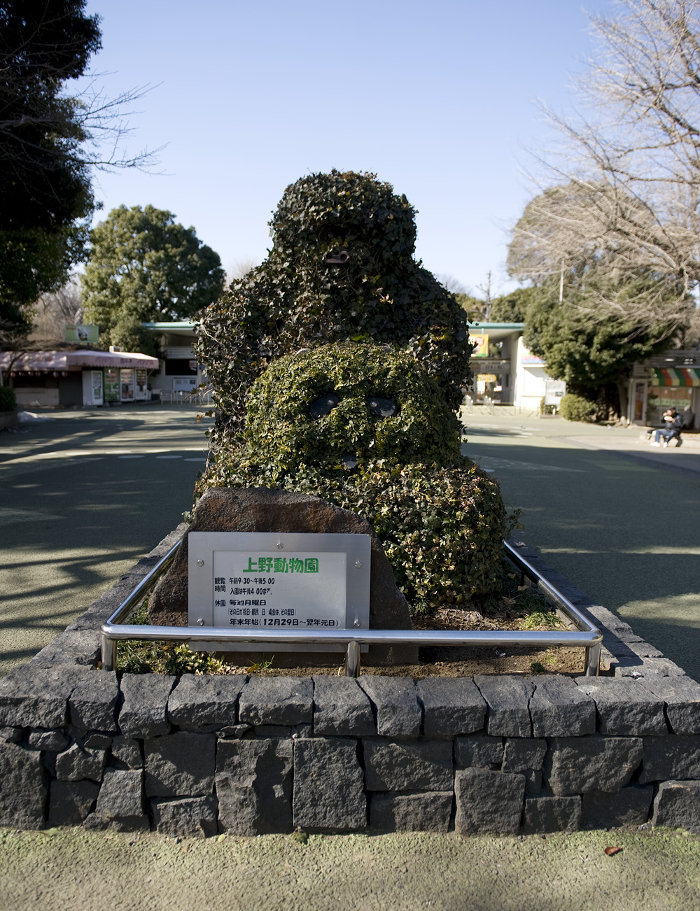 上野動物園 トピアリー