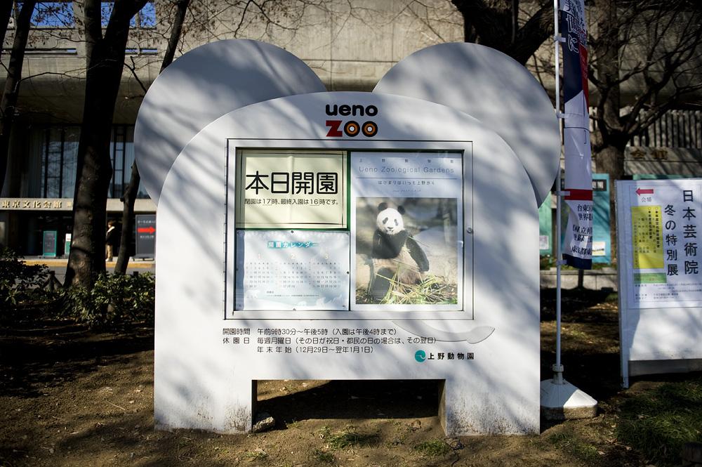 上野動物園 開園日