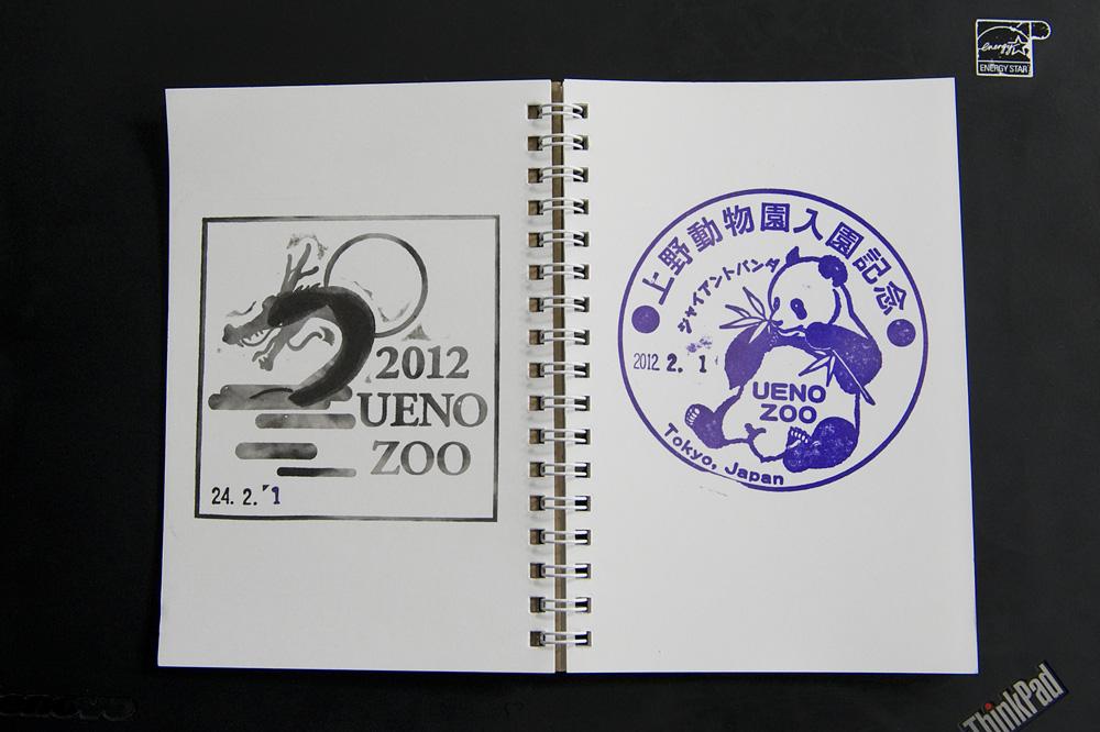 上野動物園 来園記念スタンプ