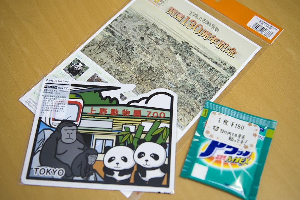 上野動物園130周年記念切手