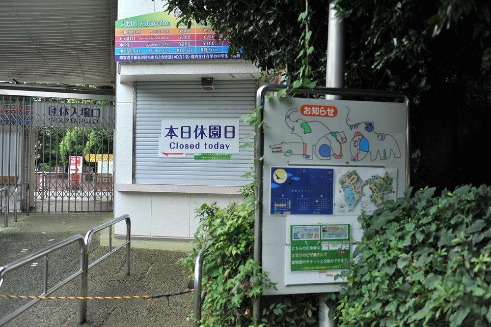 上野動物園 本日休園日