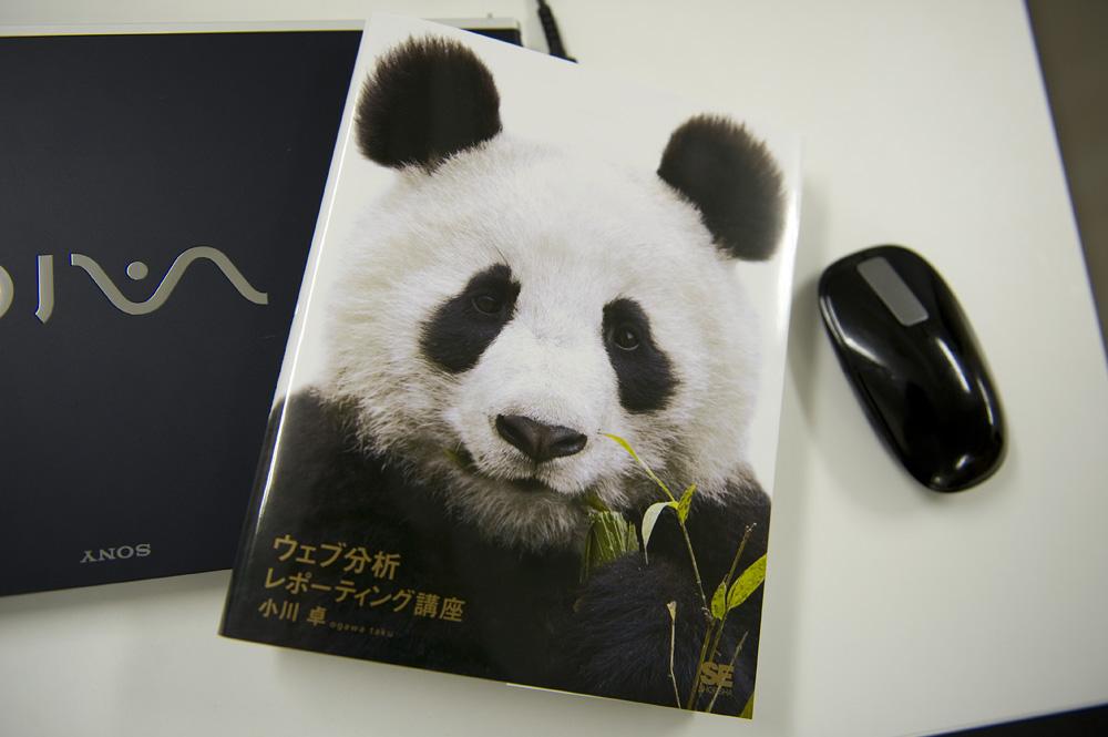 小川卓著 ウェブ分析 レポーティング講座