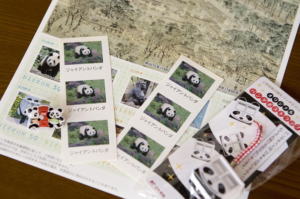 パンダ切手