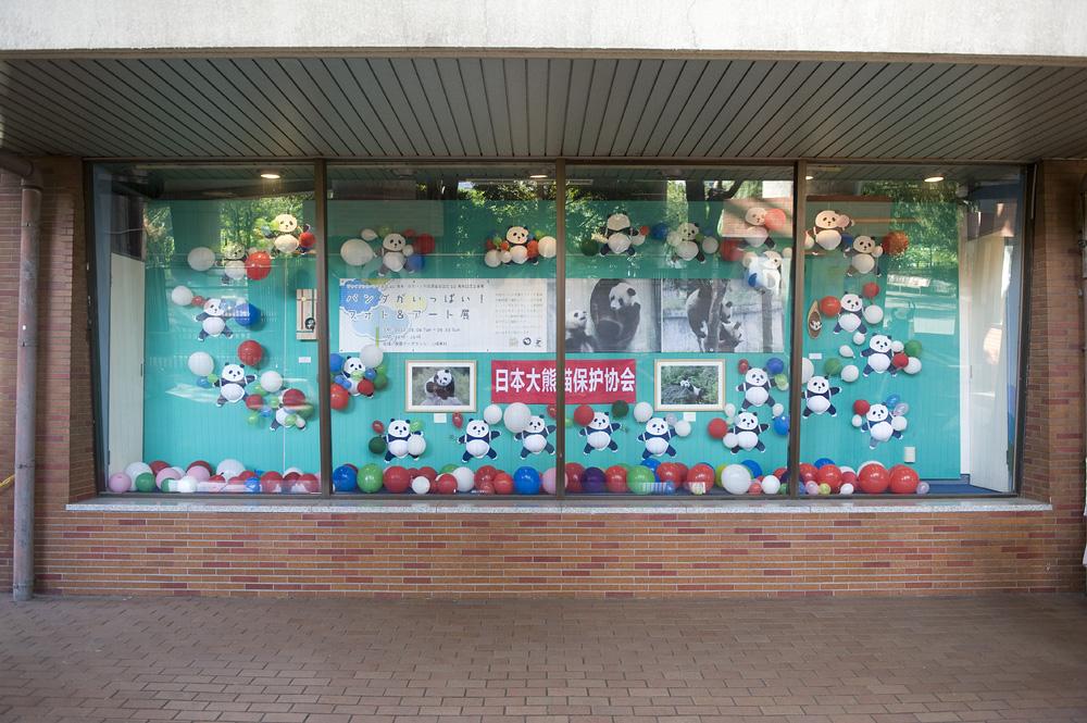 「パンダがいっぱい!フォト&アート展」