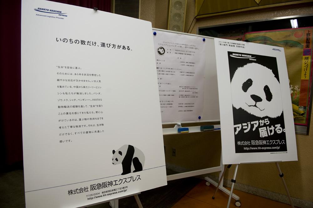 パンダ来日40周年記念シンポジウム