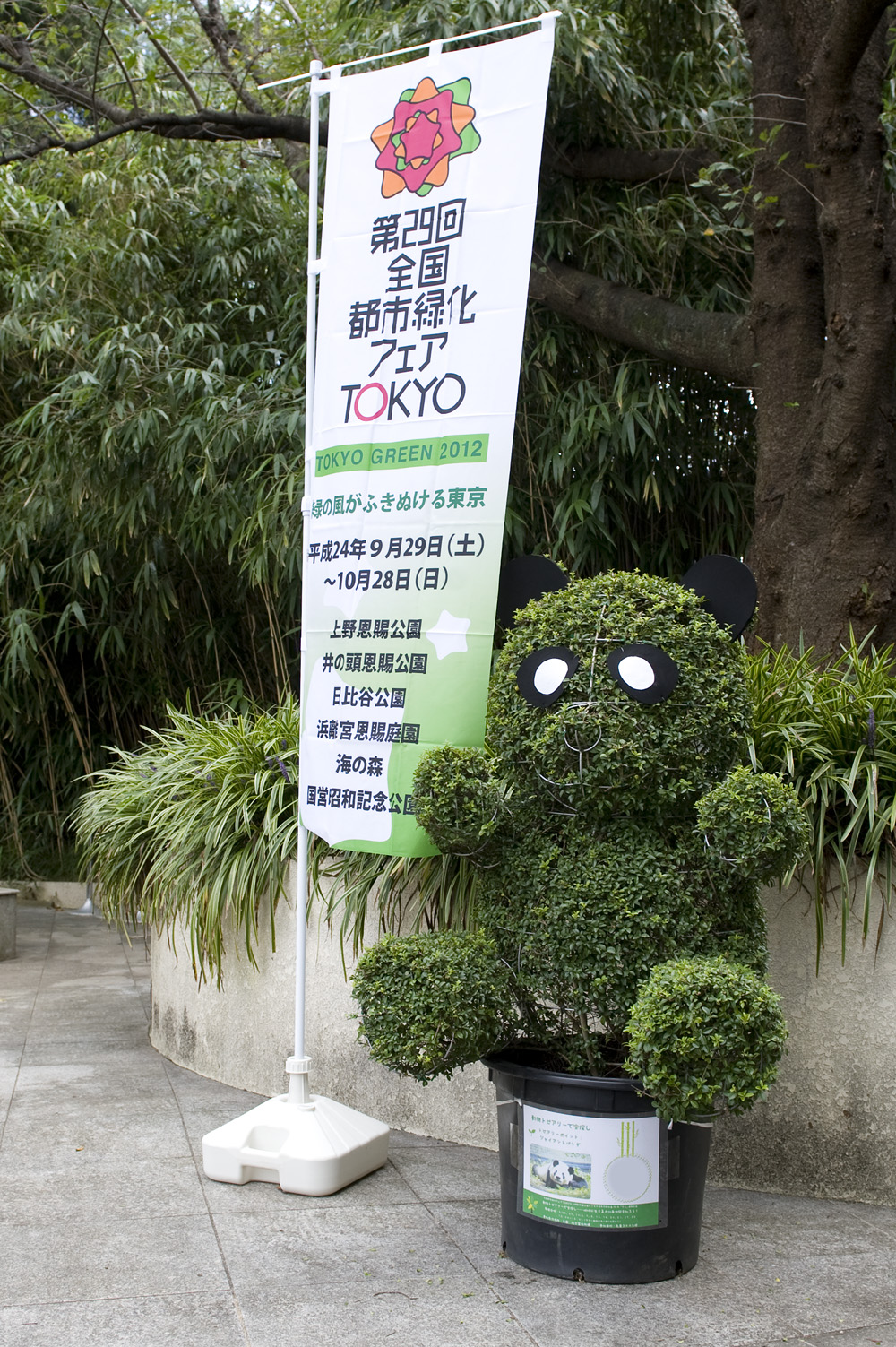 第29回全国都市緑化フェアTOKYO