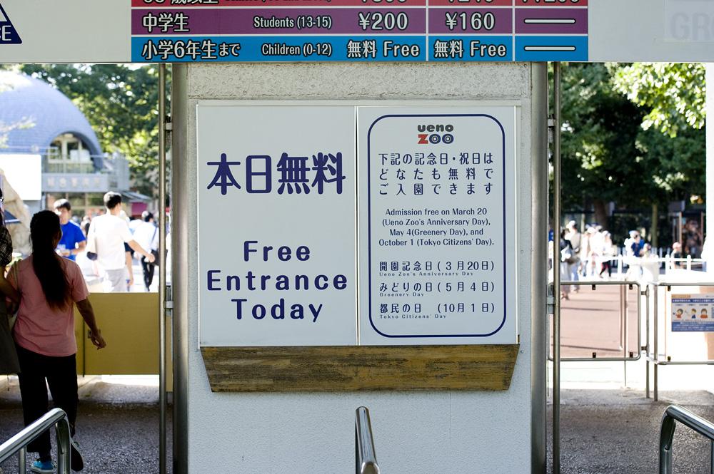 上野動物園 本日無料