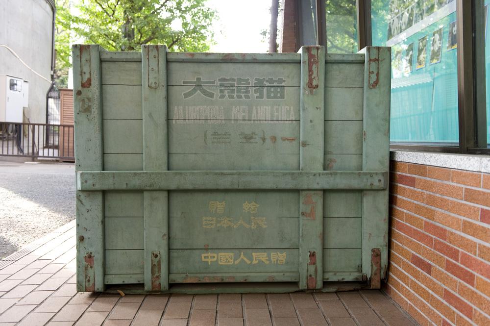 ランラン輸送箱