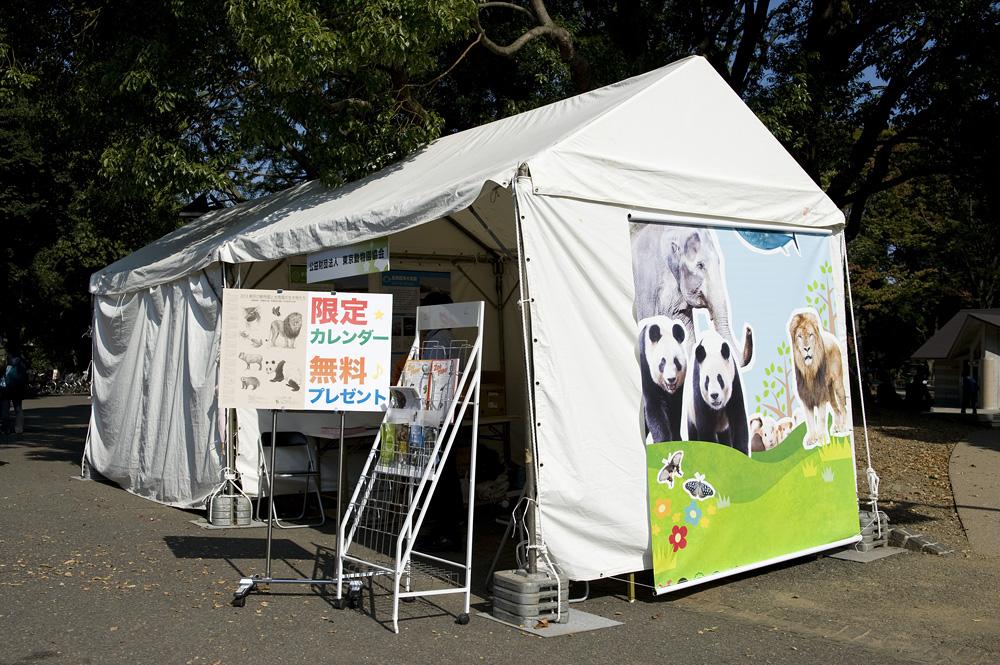 東京動物園協会カレンダー