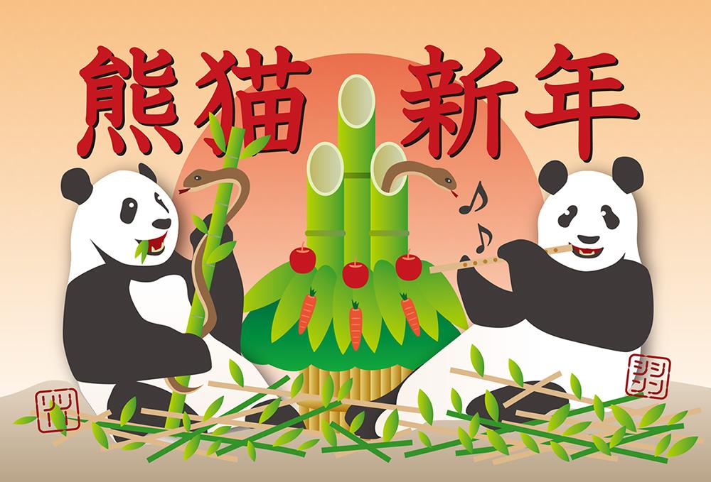 2013熊猫新年