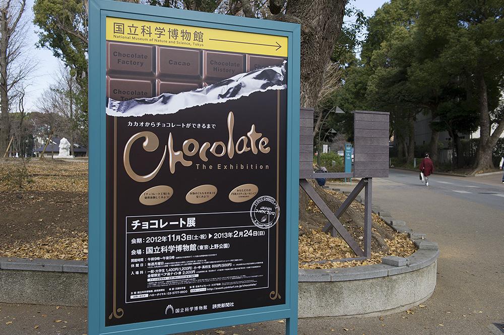 チョコレート展