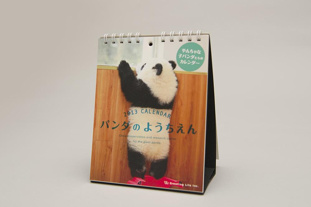 パンダのようちえんカレンダー