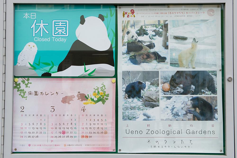 開園カレンダー