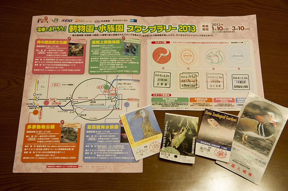 「電車でまわろう!冬の動物園・水族園スタンプラリー2013」