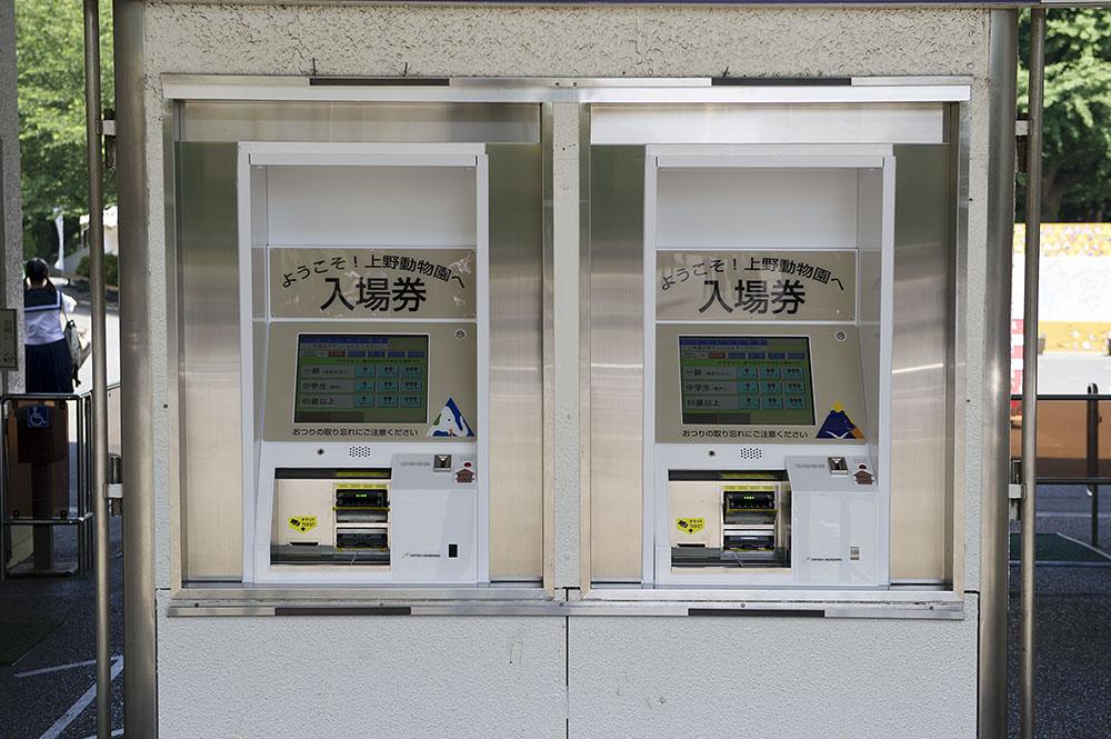 上野動物園 券売機
