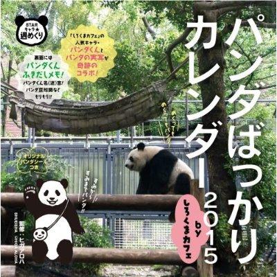 パンダばっかりカレンダー by しろくまカフェ