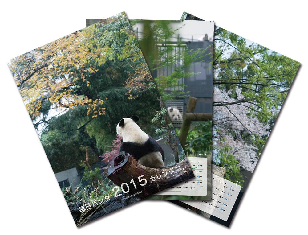 141222-calendar