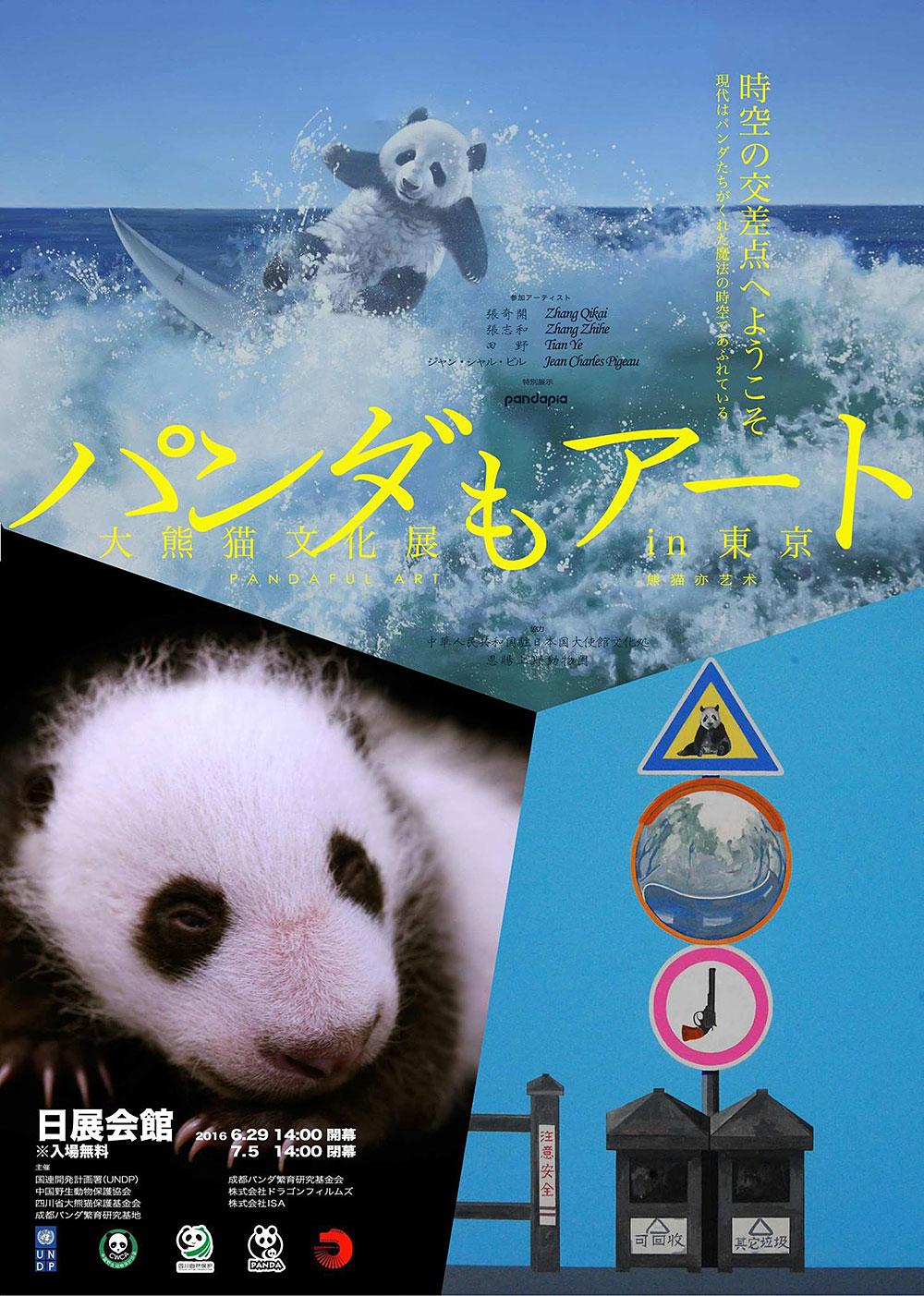 160627-panda1